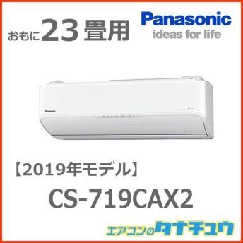 CS-719CAX2 パナソニック 23畳用エアコン 2019年型 (西濃出荷) (/CS-719CAX2/)