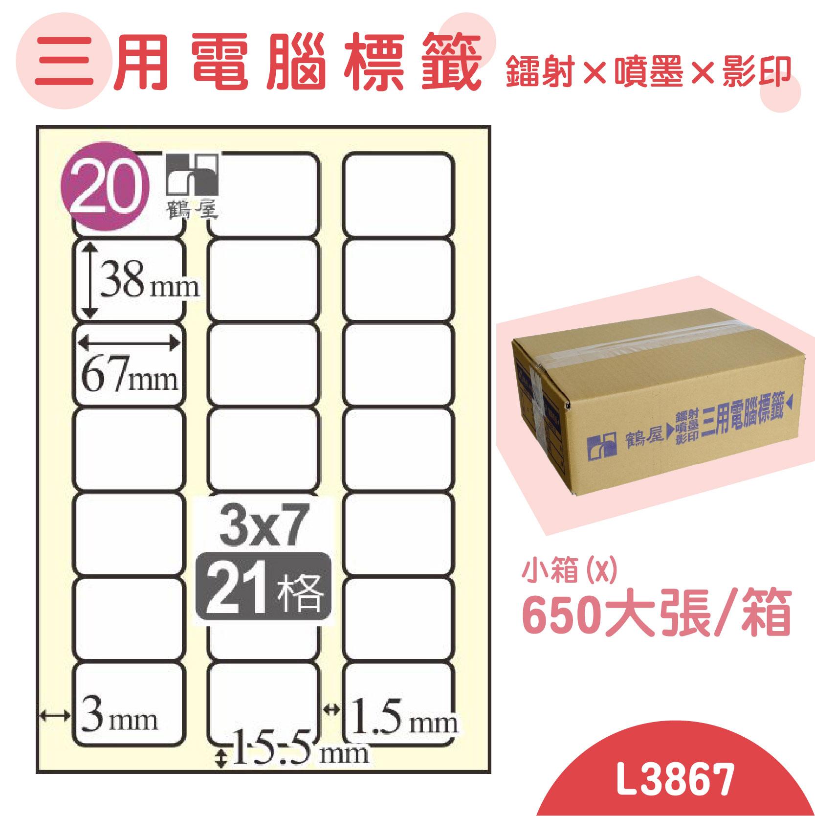 電腦標籤紙(鶴屋) 白色 L3867 21格 650大張/小箱 影印 雷射 噴墨 三用 標籤 貼紙 信封 光碟 名條