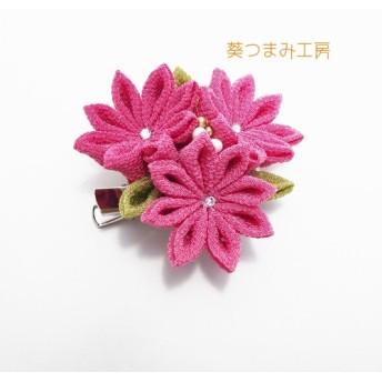 つまみ細工髪飾り 3つの花のヘアクリップ 濃いピンク 卒業式袴