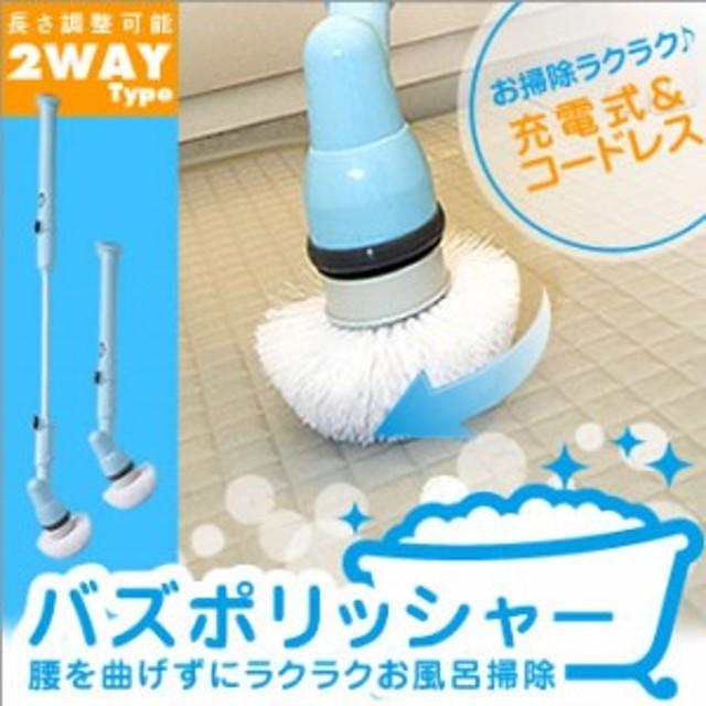 電動2wayバスポリッシャー 充電式 浴室掃除 掃除用電動ブラシ お風呂掃除