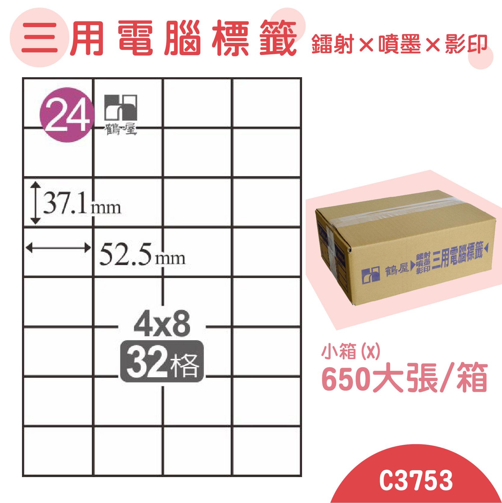 電腦標籤紙(鶴屋) 白色 C3753 32格 650大張/小箱 影印 雷射 噴墨 三用 標籤 貼紙 信封 光碟 名條
