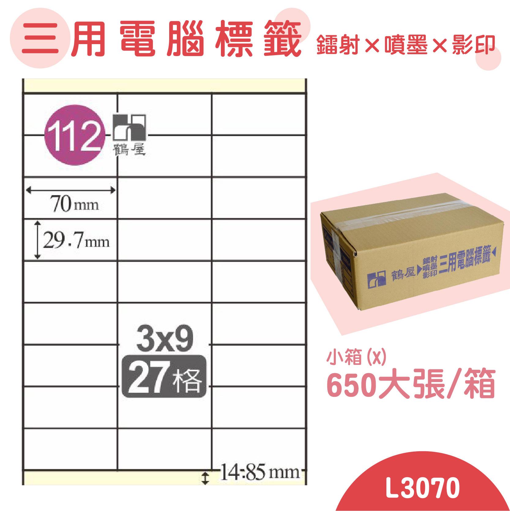 電腦標籤紙(鶴屋) 白色 L3070 27格 650大張/小箱 影印 雷射 噴墨 三用 標籤 貼紙 信封 光碟 名條