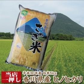 【30年産】香川県産ヒノヒカリ白米5kg【ひのひかり】