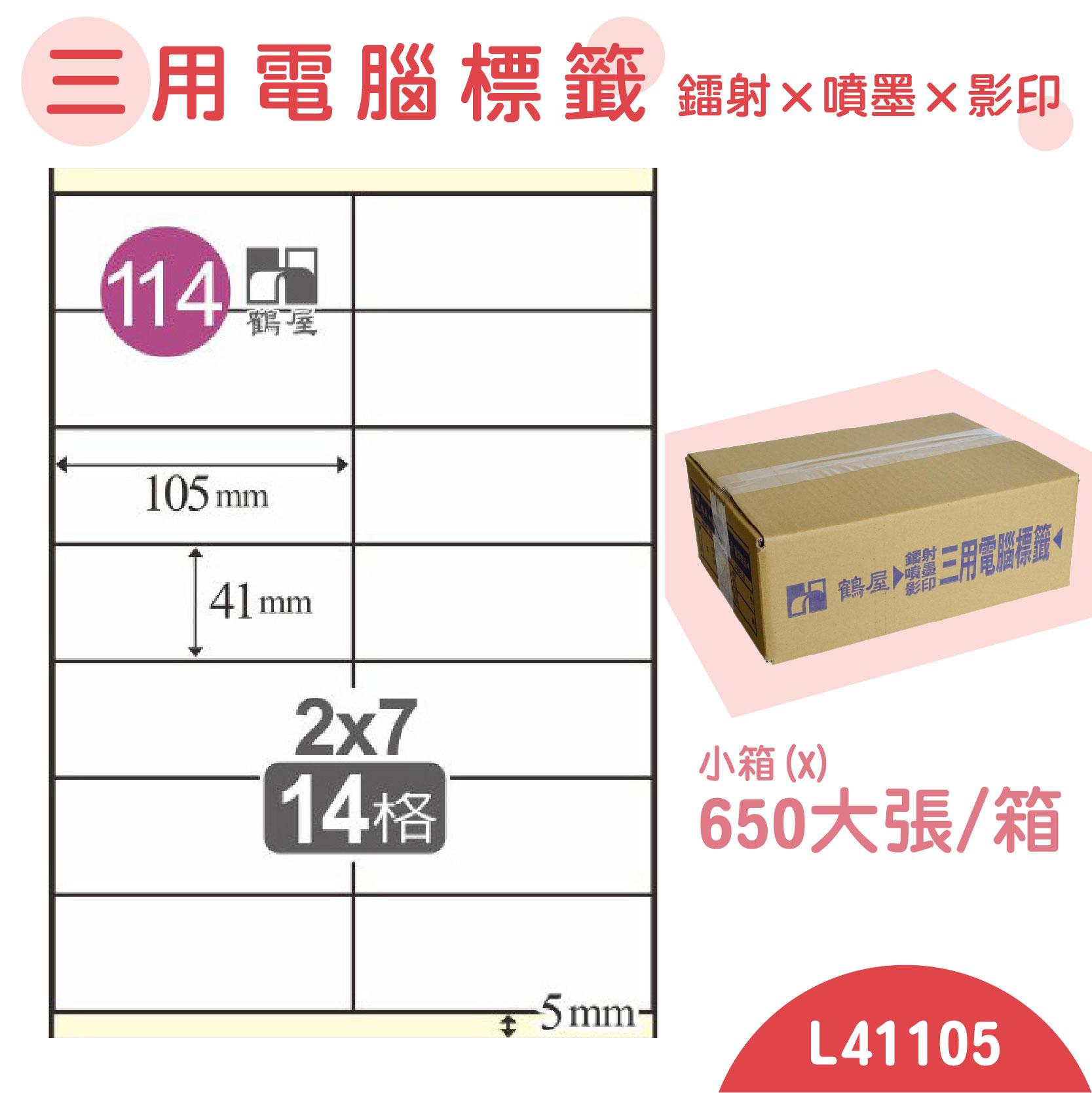 電腦標籤紙(鶴屋) 白色 L41105 14格 650大張/小箱 影印 雷射 噴墨 三用 標籤 貼紙 信封 光碟標籤