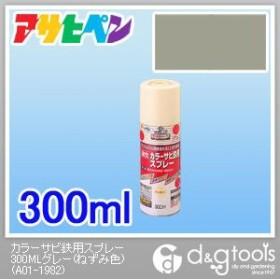 アサヒペン カラーサビ鉄用スプレー グレー(ねずみ色) 300ml