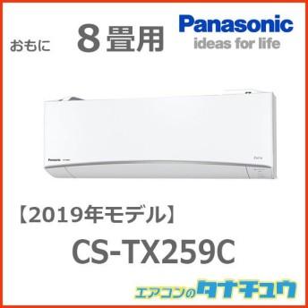 CS-TX259C パナソニック 8畳用エアコン 2019年型 (西濃出荷) (/CS-TX259C/)