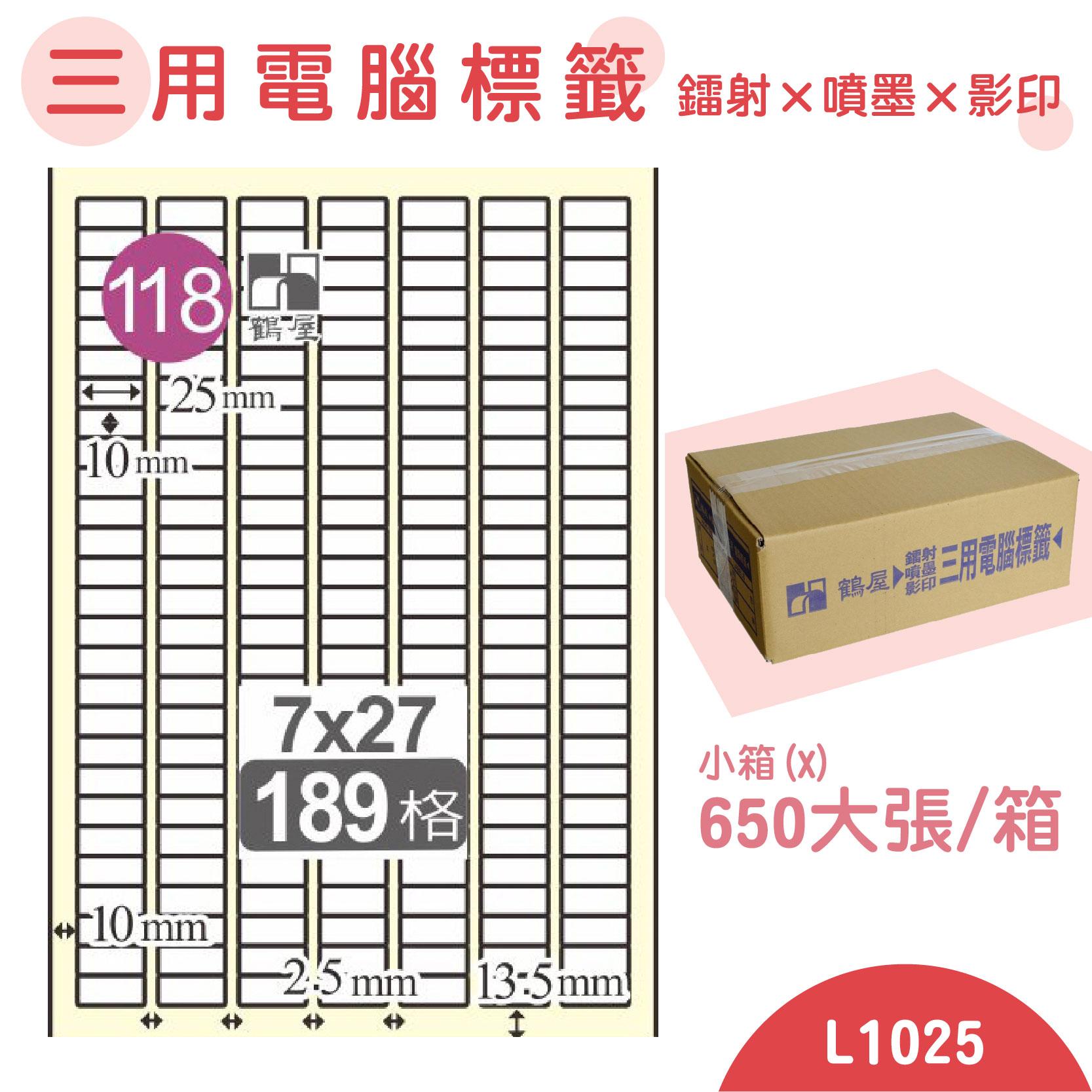 電腦標籤紙(鶴屋) 白色 L1025 189格 650大張/小箱 影印 雷射 噴墨 三用 標籤 貼紙 信封 光碟標籤