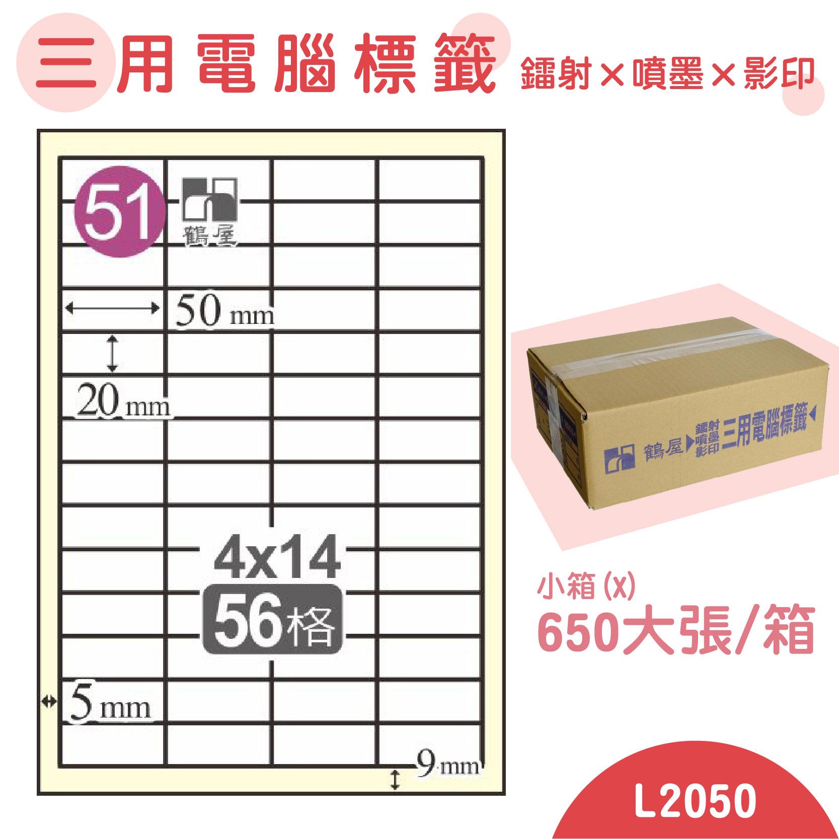 電腦標籤紙(鶴屋) 白色 L2050 56格 650大張/小箱 影印 雷射 噴墨 三用 標籤 貼紙 信封 光碟 名條