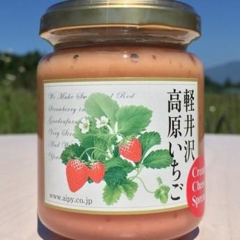 [軽井沢高原いちご]ストロベリー・クリームチーズ