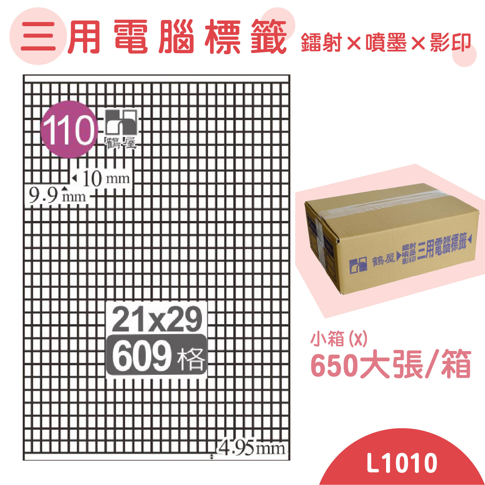 電腦標籤紙(鶴屋) 白色 L1010 609格 650大張/小箱 影印 噴墨 三用 標籤 貼紙 信封 光碟 名條