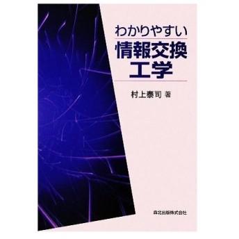 わかりやすい情報交換工学/村上泰司【著】