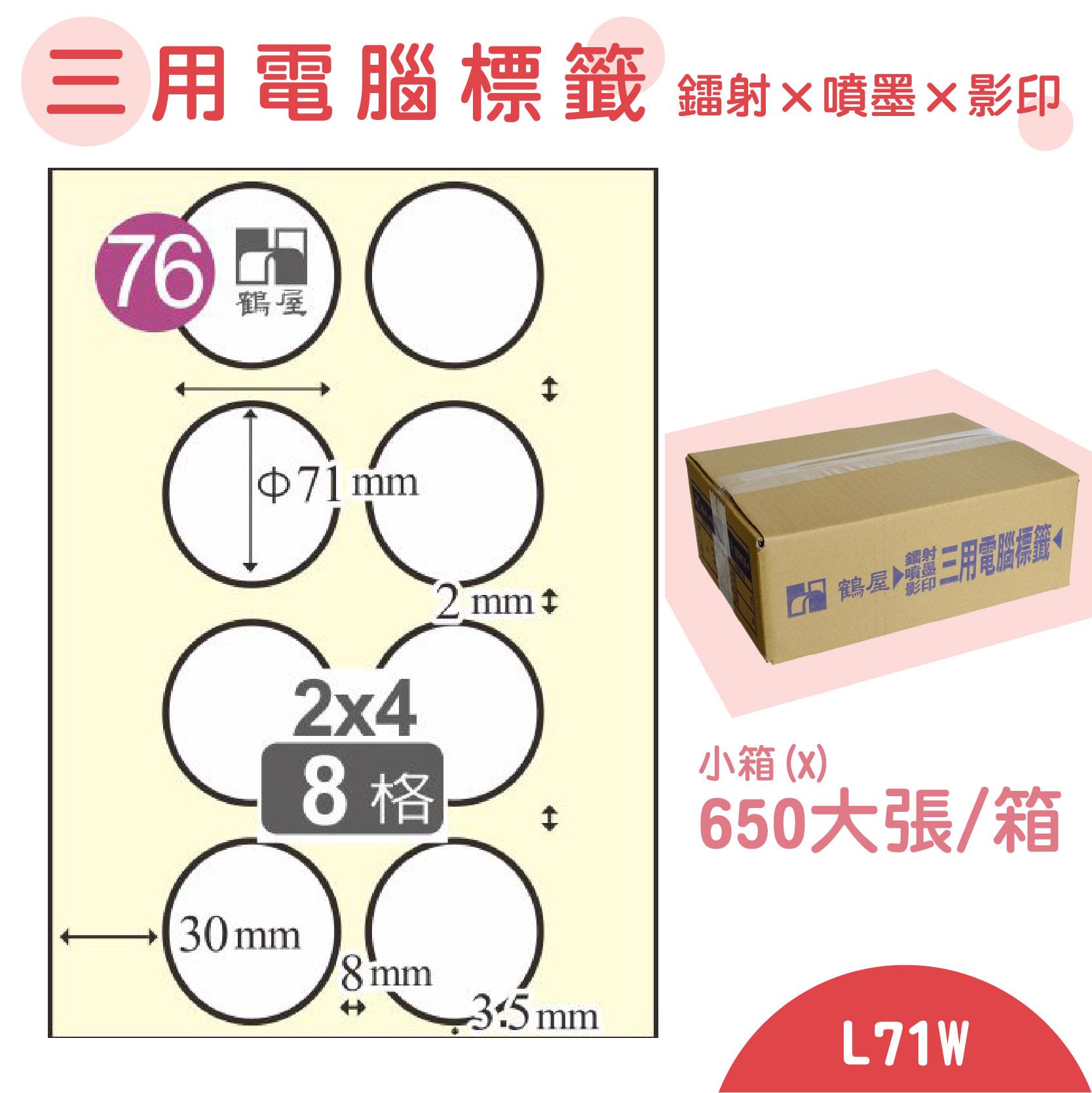 電腦標籤紙(鶴屋) 白色 L71W 8格 650大張/小箱 影印 雷射 噴墨 三用 標籤 貼紙 信封 光碟 名條