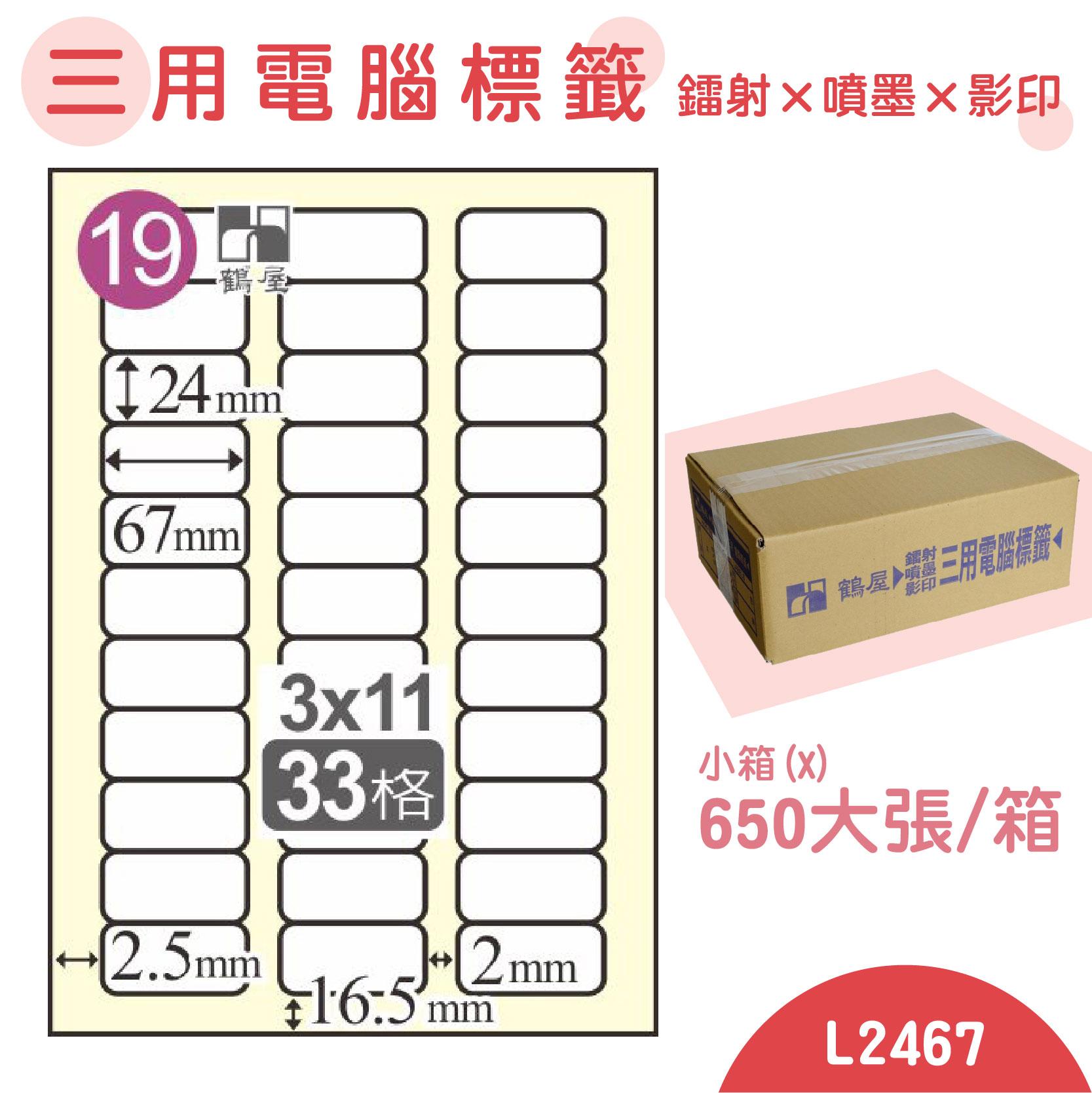 電腦標籤紙(鶴屋) 白色 L2467 33格 650大張/小箱 影印 雷射 噴墨 三用 標籤 貼紙 信封 光碟 名條
