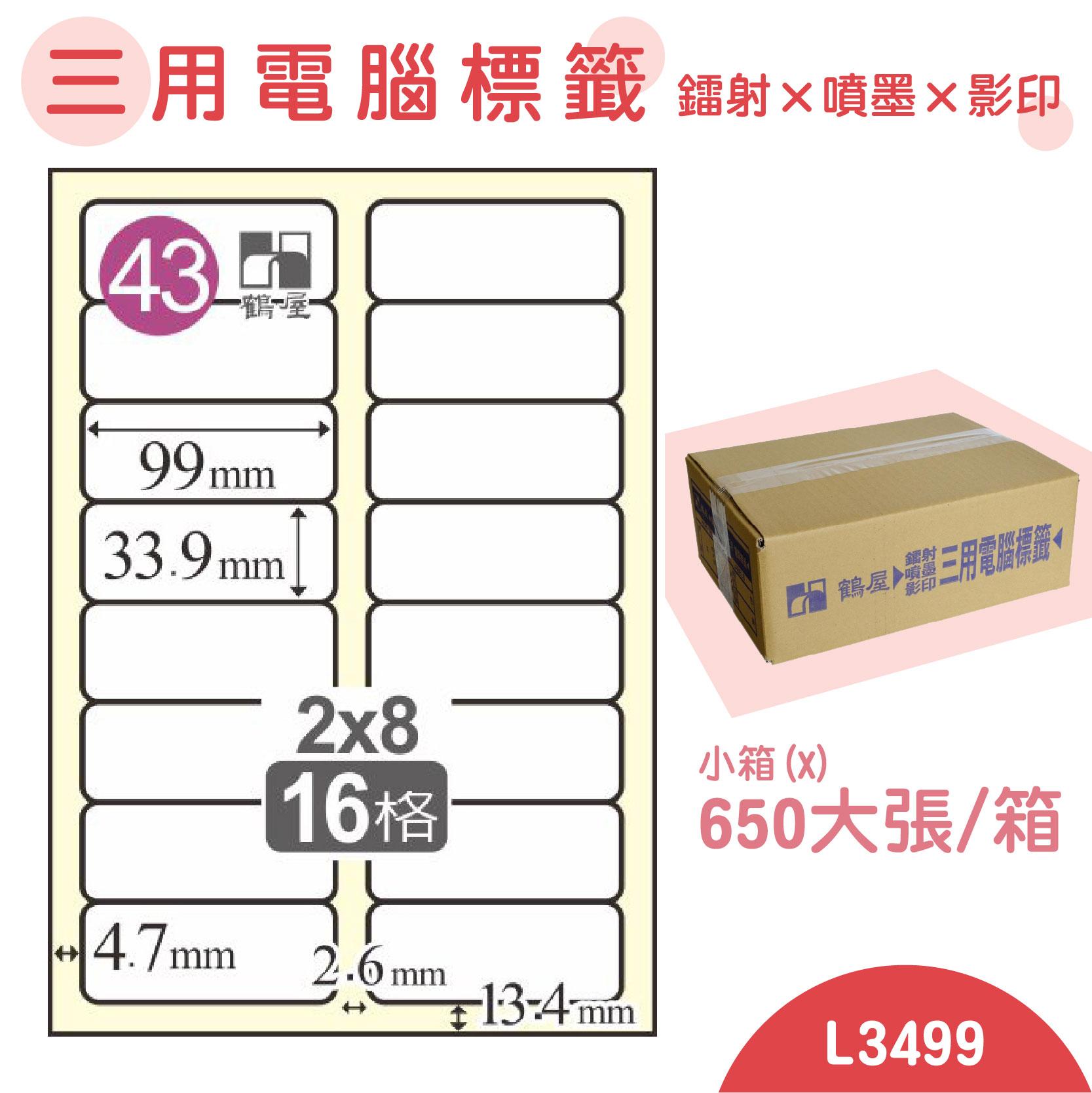 電腦標籤紙(鶴屋) 白色 L3499 16格 650大張/小箱 影印 雷射 噴墨 三用 標籤 貼紙 信封 光碟 名條