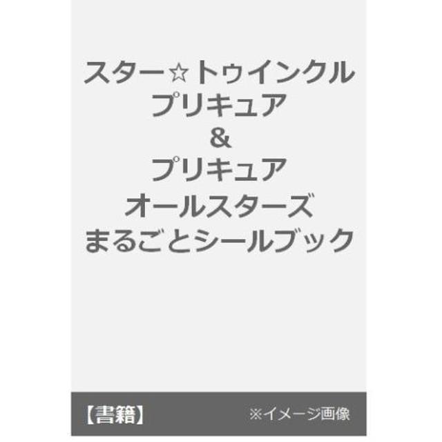 スター☆トゥインクルプリキュア&プリキュアオールスターズまるごとシールブック