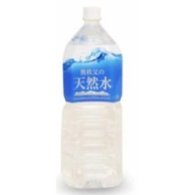 ソーケン 奥秩父天然水 2L