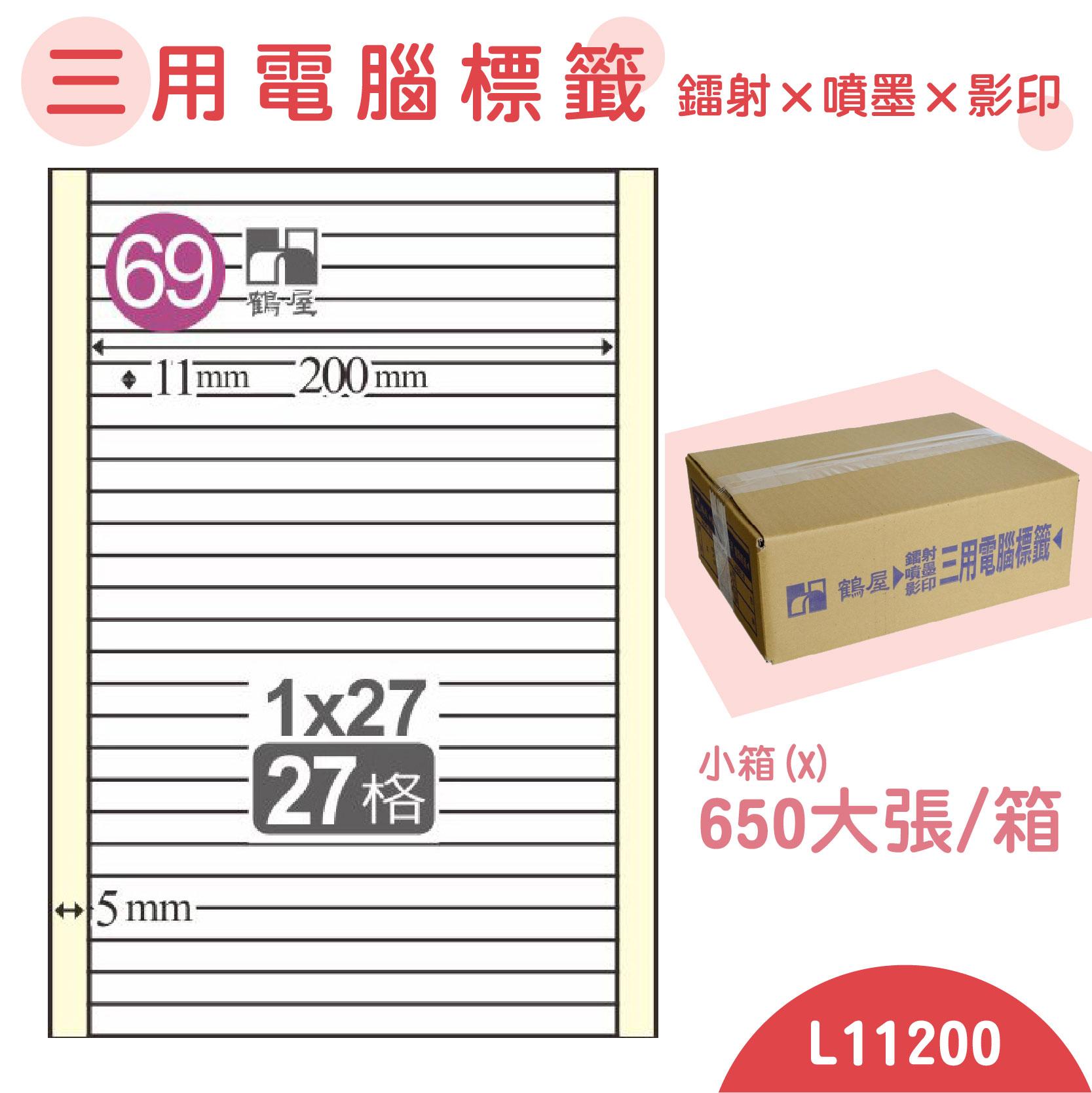 電腦標籤紙(鶴屋) 白色 L11200 27格 650大張/小箱 影印 雷射 噴墨 三用 標籤 貼紙 信封 光碟標籤