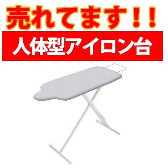 【納期約7〜10日】YJ-7317 山崎実業 スタンド式人体型アイロン台「ラッピング不可」