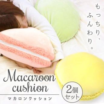 クッション マカロン かわいい もちもち 2個セット フロア ラウンドクッション 枕 さらさら インテリア
