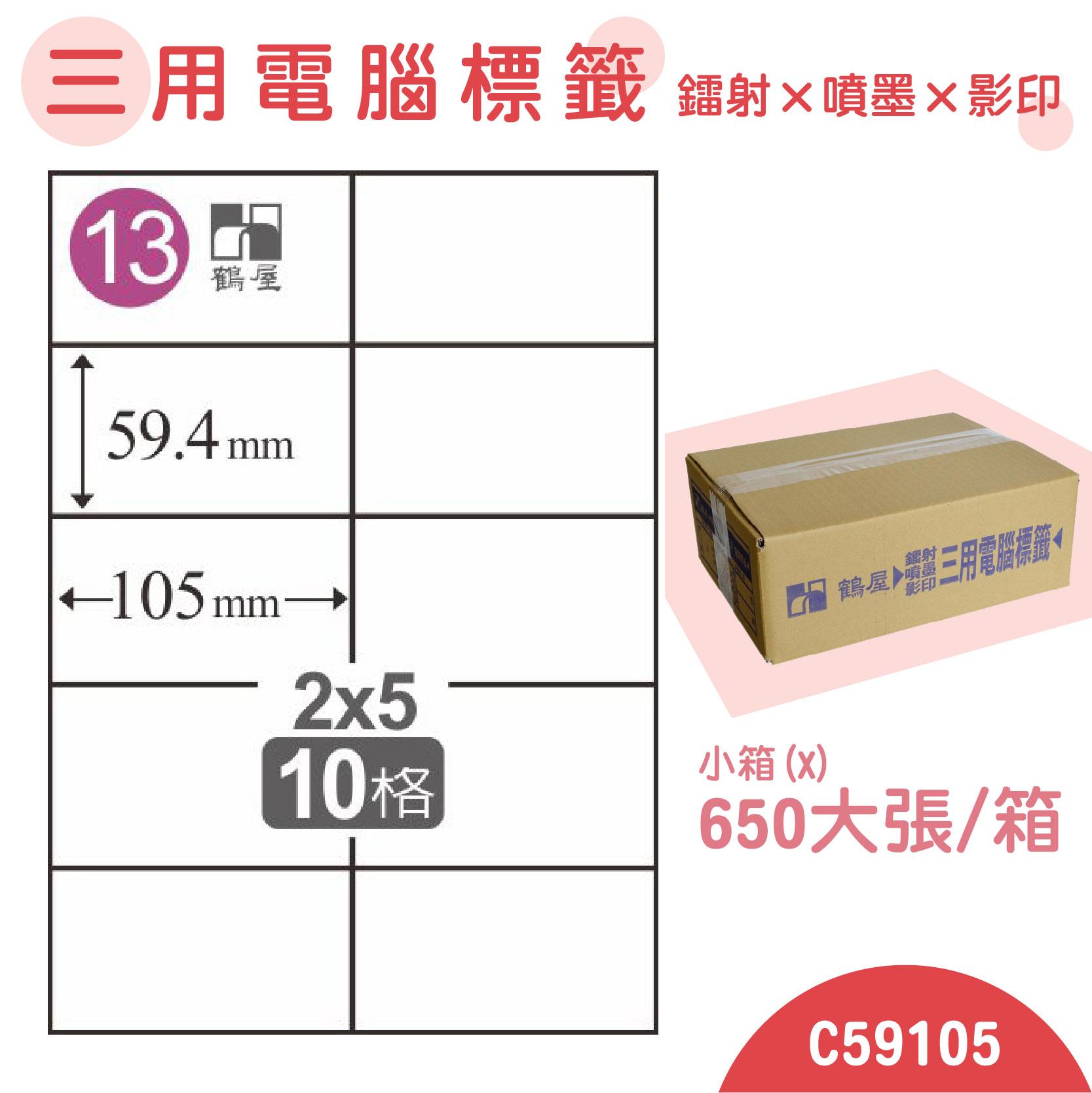 電腦標籤紙(鶴屋) 白色 C59105 10格 650大張/小箱 影印 雷射 噴墨 三用 標籤 貼紙 信封 光碟標籤