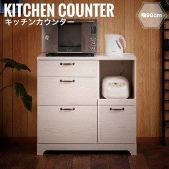 Reriar レリアル キッチンカウンター 幅90cm  (カントリー アンティーク キッチン収納 食器棚 ホワイト 白 激安)