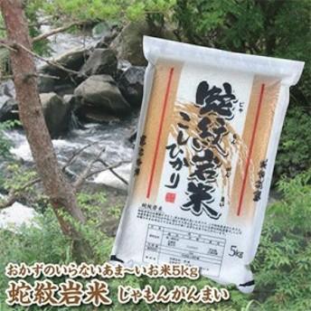 【30年産】蛇紋岩米(コシヒカリ)5kg【兵庫県たじま養父産】【こしひかり】【じゃもんがんまい】