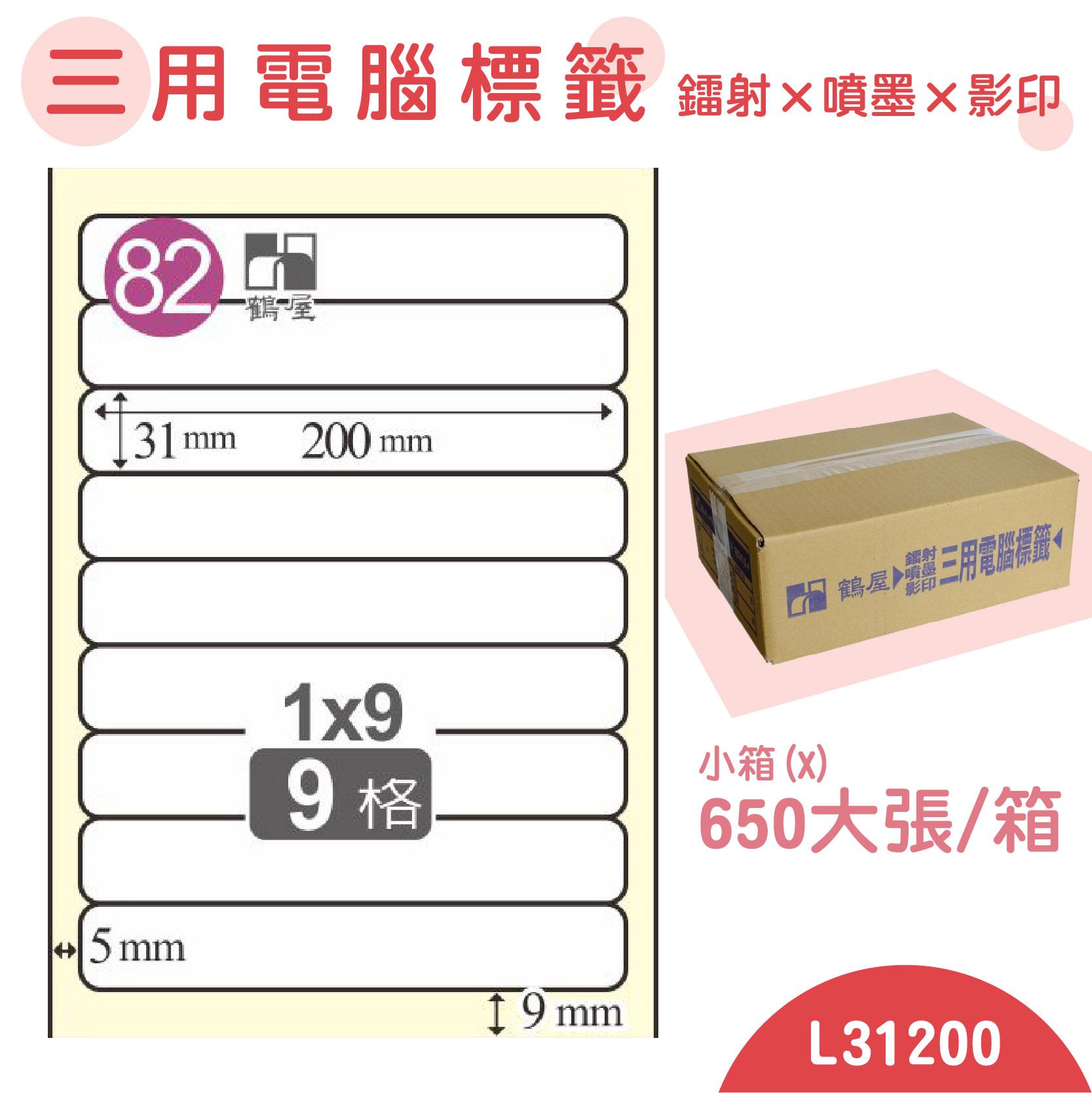電腦標籤紙(鶴屋) 白色 L31200 9格 650大張/小箱 影印 雷射 噴墨 三用 標籤 貼紙 信封 光碟 名條