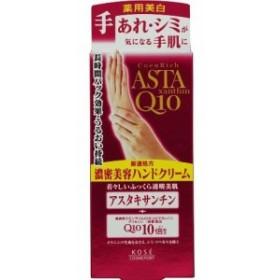 コエンリッチ プレシャス 薬用ホワイトニングハンドクリーム(60g)