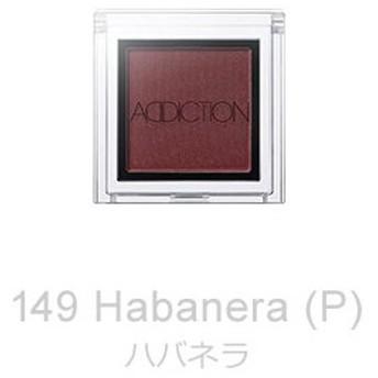 アディクション ADDICTION ザ アイシャドウ 149 Habanera(P)限定色【メール便可】