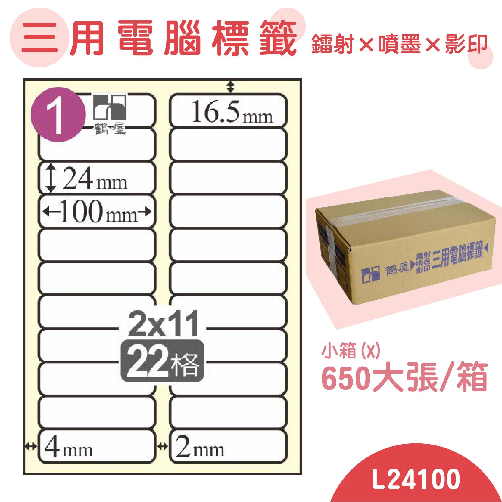 電腦標籤紙(鶴屋) 白色 L24100 22格 650大張/小箱 影印 雷射 噴墨 三用 標籤 貼紙 信封 光碟標籤