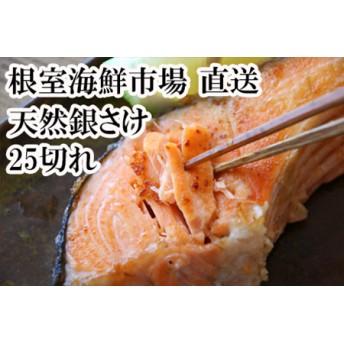 天然銀鮭25切(5切×5P)