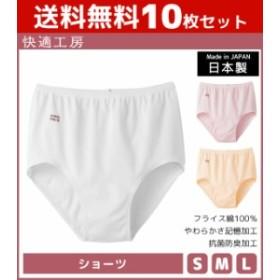 eb3823fab1ab1 送料無料10枚セット 快適工房 ショーツ スパンゴム 日本製 グンゼ GUNZE パンツ | 下着