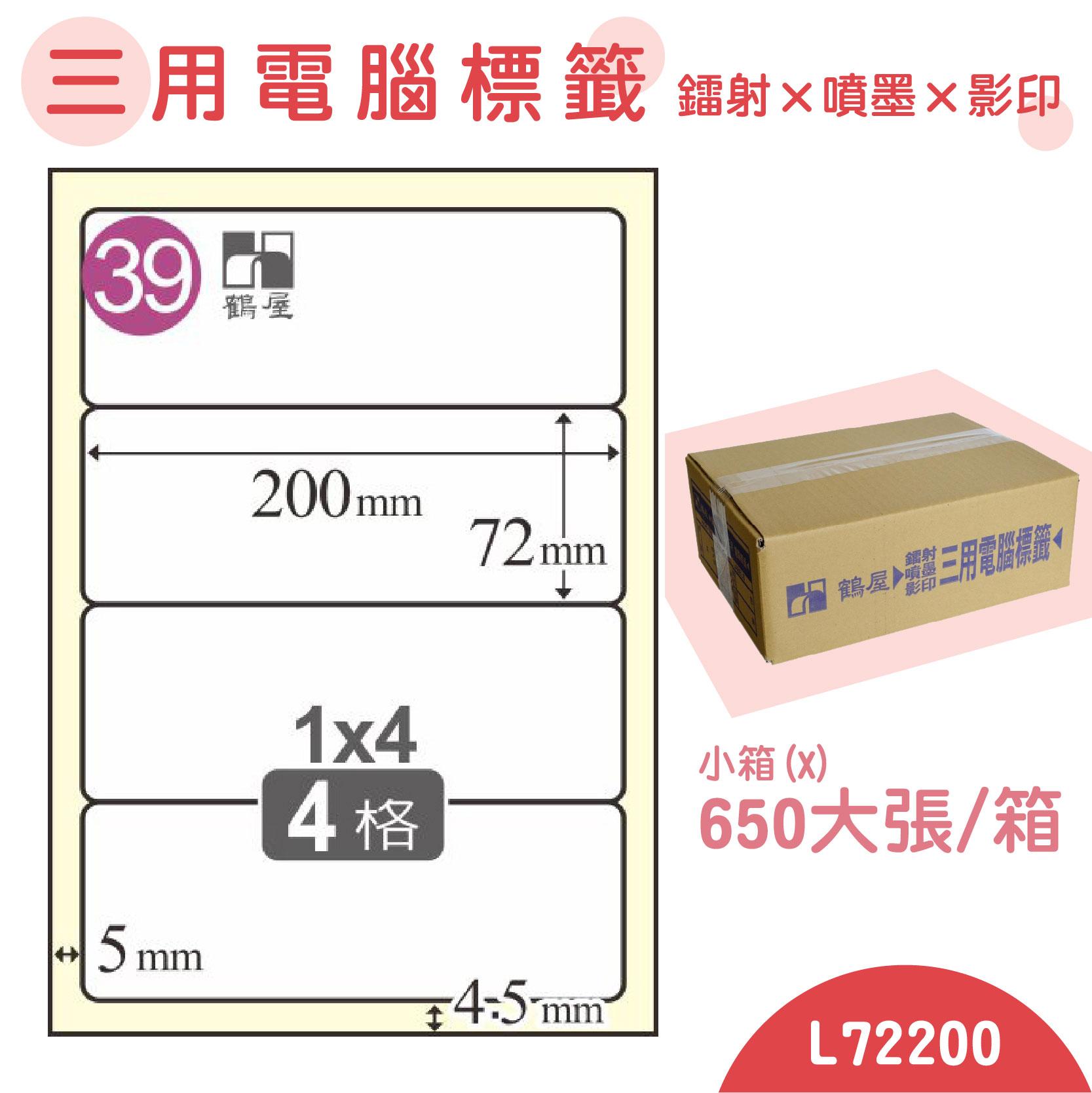電腦標籤紙(鶴屋) 白色 L72200 4格 650大張/小箱 影印 雷射 噴墨 三用 標籤 貼紙 信封 光碟 名條