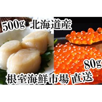 いくら醤油漬け80g×1本、お刺身用ほたて貝柱500g 根室海鮮市場[直送]