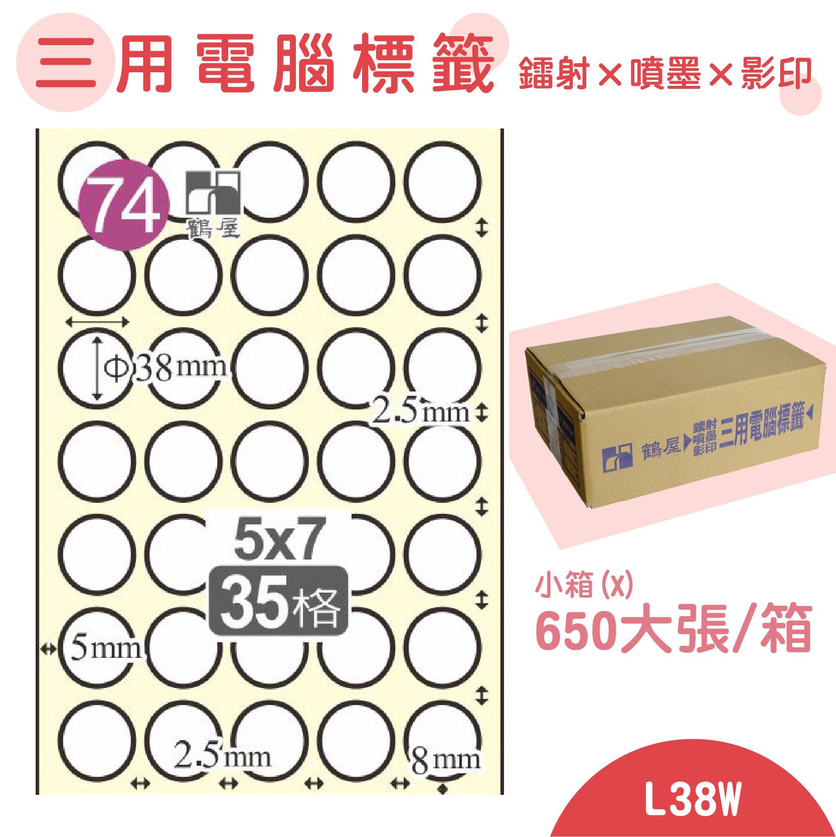 電腦標籤紙(鶴屋) 白色 L38W 35格 650大張/小箱 影印 雷射 噴墨 三用 標籤 貼紙 信封 光碟 名條