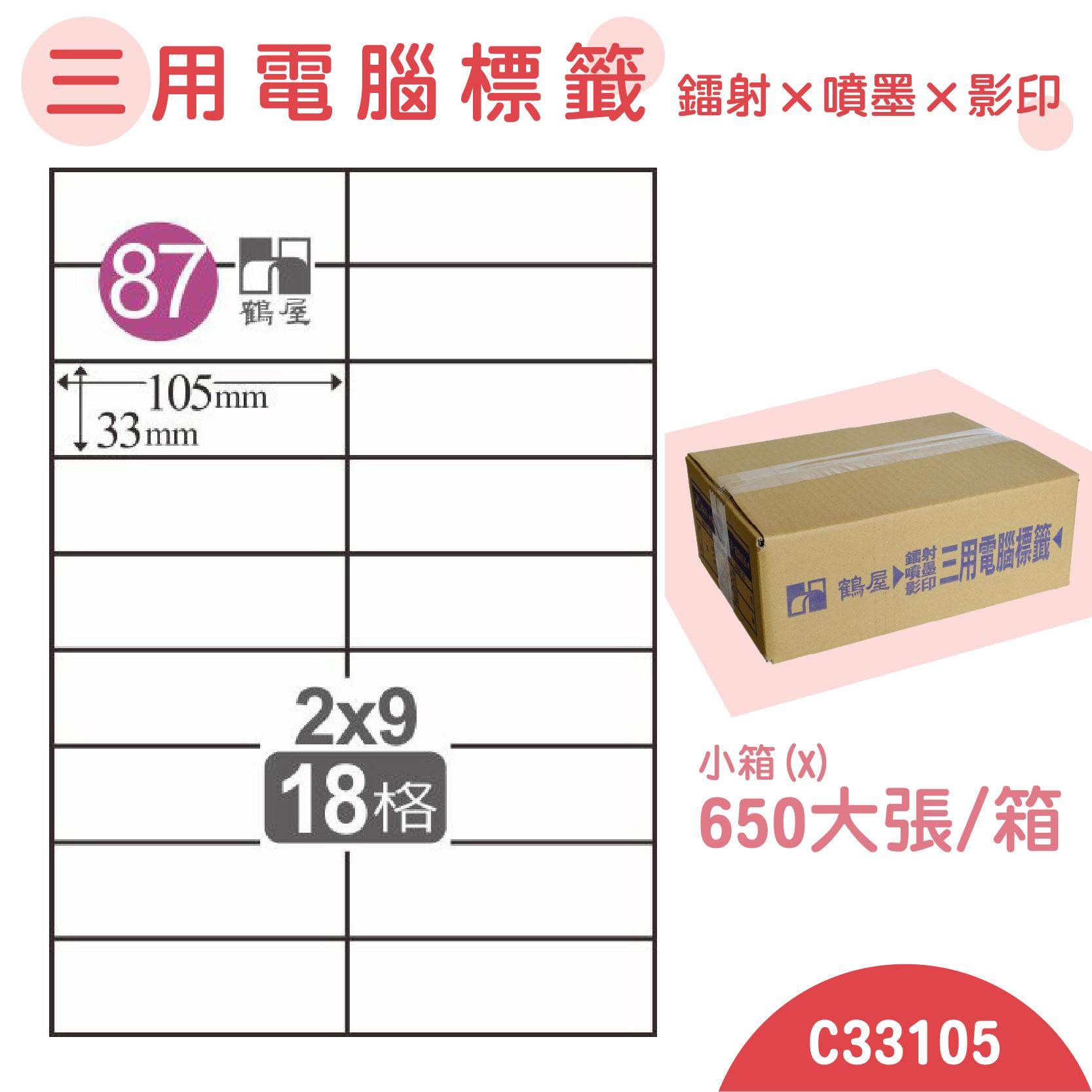 電腦標籤紙(鶴屋) 白色 C33105 18格 650大張/小箱 影印 雷射 噴墨 三用 標籤 貼紙 信封 光碟標籤
