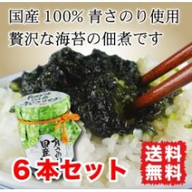 【送料無料】国産100% 青さ海苔 佃煮 130g 6本セット ご飯のお供 味、香り抜群! 青さのり