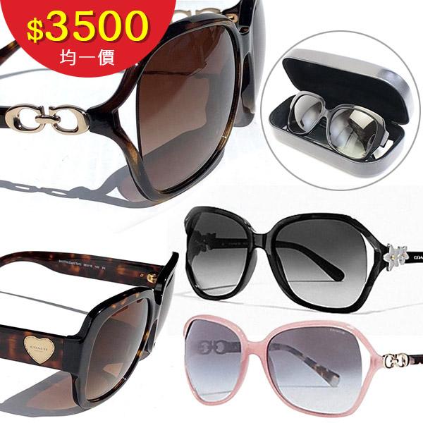 COACH 抗UV墨鏡/太陽眼鏡附收納盒(多款)