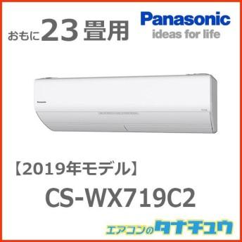 CS-WX719C2 パナソニック 23畳用エアコン 2019年型 (西濃出荷) (/CS-WX719C2/)