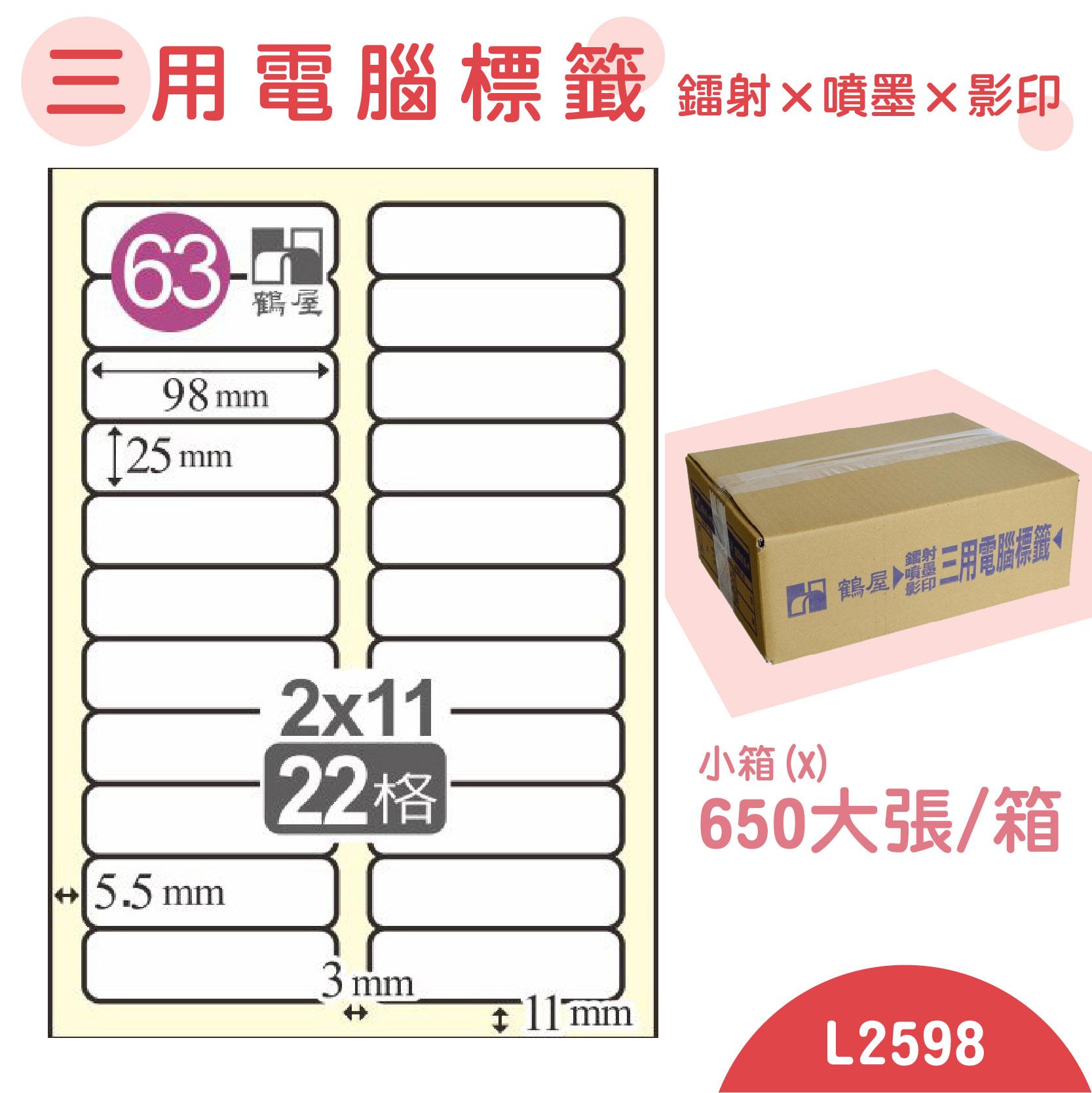 電腦標籤紙(鶴屋) 白色 L2598 22格 650大張/小箱 影印 雷射 噴墨 三用 標籤 貼紙 信封 光碟 名條