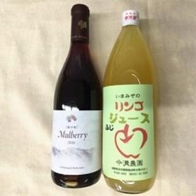 安曇野池田 桑の実ワイン・りんごジュースセット