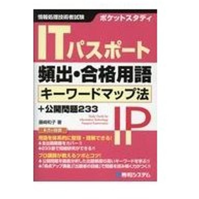 ITパスポート頻出・合格用語キーワードマップ法+公開問題233/藤崎和子