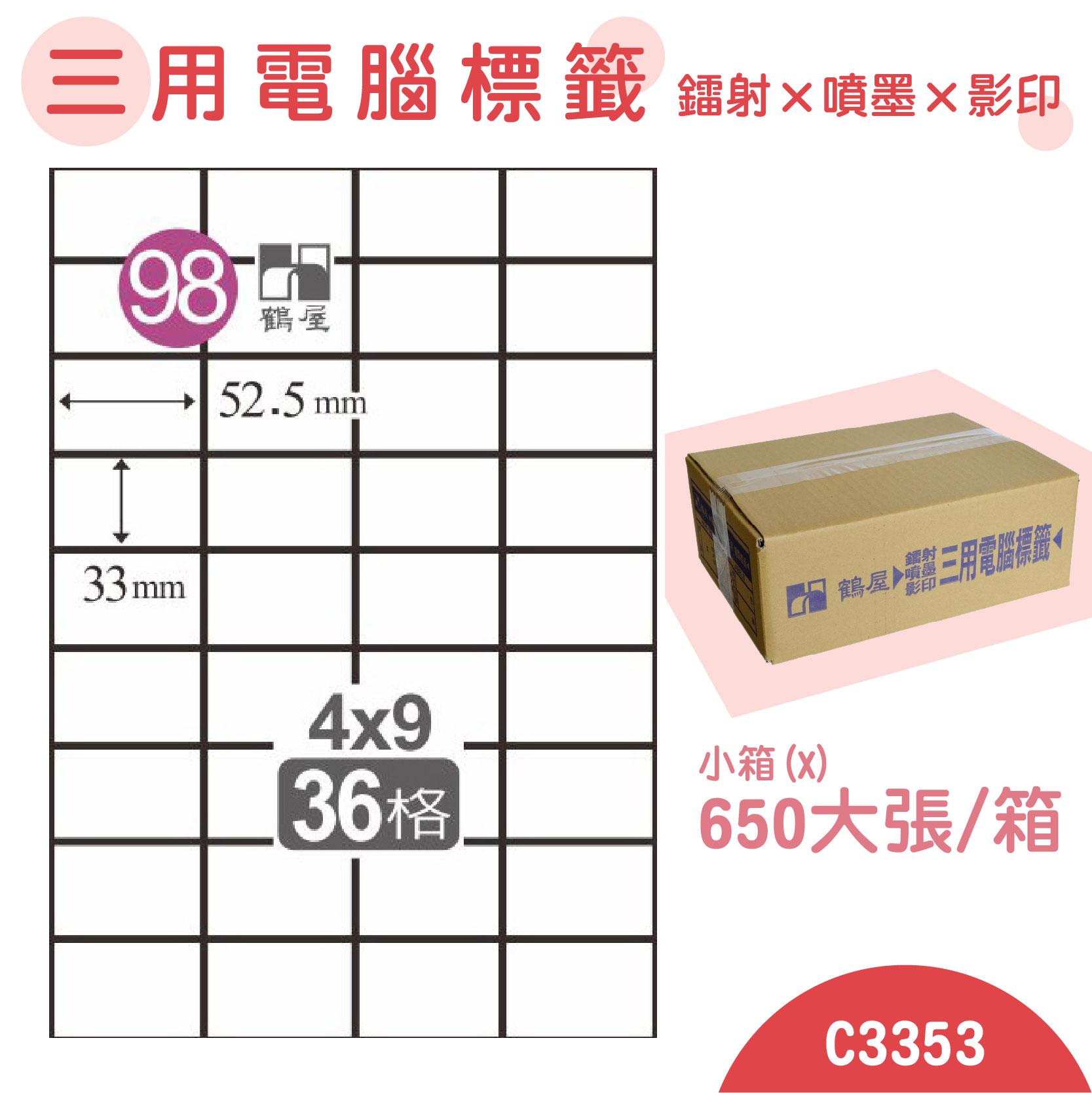 電腦標籤紙(鶴屋) 白色 C3353 36格 650大張/小箱 影印 雷射 噴墨 三用 標籤 貼紙 信封 光碟 名條