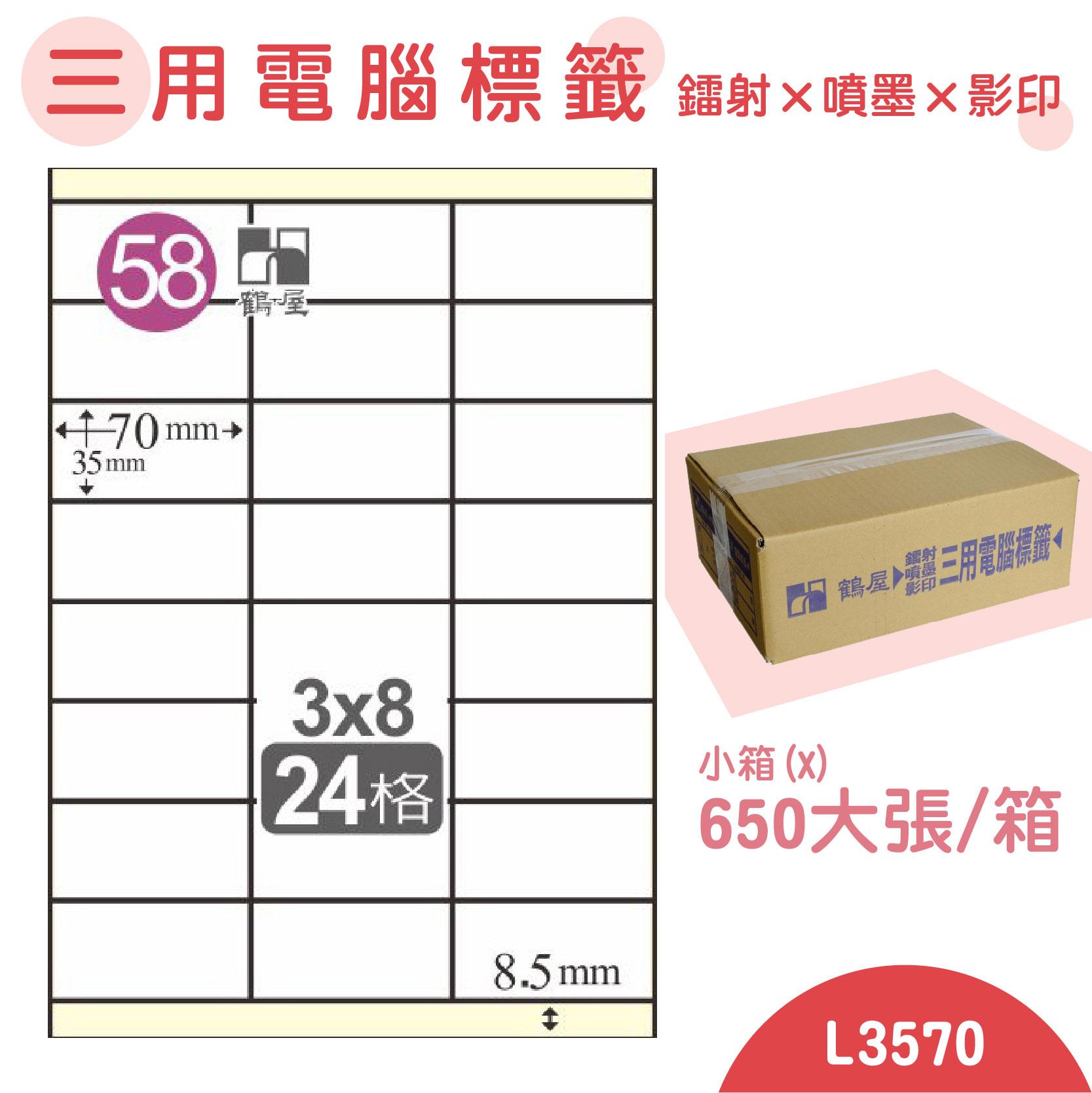 電腦標籤紙(鶴屋) 白色 L3570 24格 650大張/小箱 影印 雷射 噴墨 三用 標籤 貼紙 信封 光碟 名條
