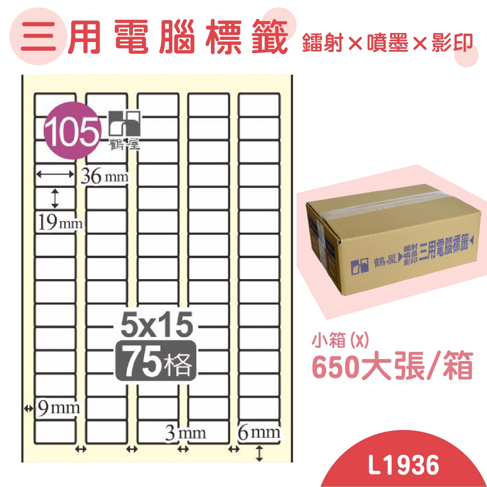 電腦標籤紙(鶴屋) 白色 L1936 75格 650大張/小箱 影印 雷射 噴墨 三用 標籤 貼紙 信封 光碟 名條