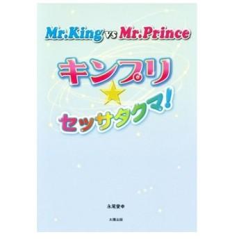 Mr.King vs Mr.Prince キンプリ★セッサタクマ!/永尾愛幸(著者)