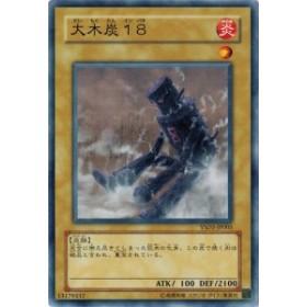 遊戯王 中古ランクB(良い) YSD3-JP005 大木炭18 スターターデッキ 2008