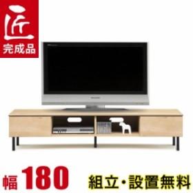 テレビ台 180 ローボード 完成品 シンプル モダン 収納 TVボード テレビボード ヘナ 幅180 奥行40 高さ38.5 ナチュラル メープル