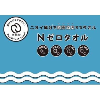 Nゼロタオル フェイス タオル フェイスタオル エヌゼロ 80cm 臭いにくい 消臭 抗菌 防臭 吸水 レジェンド松下 月曜から夜ふかし