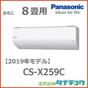 CS-X259C パナソニック 8畳用エアコン 2019年型 (西濃出荷) (/CS-X259C/)